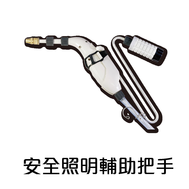 清洗工具組配件-安全照明輔助把手