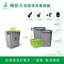 清洗工具組-專業空調清洗機-  綠巨人