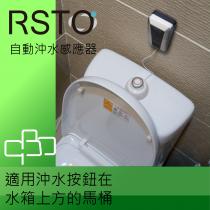 智能馬桶感應式沖水器(上壓式馬桶專用) QBO-I