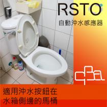智能馬桶感應式沖水器(側壓式馬桶專用) QBA-I